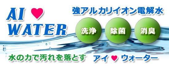 環境対応型洗浄水アイウォーター